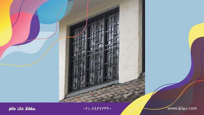 حفاظ پنجره با طرح های مربع
