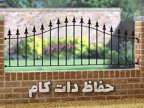 قیمت حفاظ روی دیوار تهران